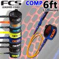 リーシュコード ショートボード用 2021 FCS エフシーエス COMP 6ft 全7色 コンプ 6フィート サーフィン用 ショート用 流れ防止 ソフトボード用 軽量 [送料無料]