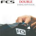 FCS サーフボードキャリア ダブル D-RING SOFT RACKS サーフボード ソフトラック 自動車用ラック