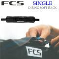 FCS サーフボードキャリア シングル D-RING SOFT RACKS サーフボード ソフトラック 自動車用ラック