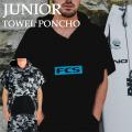 2021 FCS ジュニア用 タオルポンチョ コットン100% お着替えポンチョ マリンスポーツ JUNIOR TOWEL PONCHO