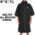 FCS シェルターポンチョ 全天候型 お着替えポンチョ マリンスポーツ 防寒性能