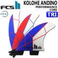 [店内ポイント最大20倍!!] 2020 FCS2 fin エフシーエスツー フィン KA PC TRI コロヘアンディーノ パフォ-マンスコア トライ [BLUE/WHITE] [GROM] 子供用 3FIN ショートボード用 サーフボードフィン