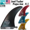 FINSUNLIMITED フィンズアンリミテッド フィン Joel Tuder Papa Joe 8.5 ジョエルチューダー シグネイチャーモデル FIN ロングボード用 センターフィン シングルフィン
