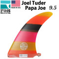 FINSUNLIMITED フィンズアンリミテッド フィン Joel Tuder Papa Joe 9.5  [BK/PK/ORG] ジョエルチューダー シグネイチャーモデル FIN ロングボード用 センターフィン シングルフィン