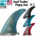 FINSUNLIMITED フィンズアンリミテッド フィン Joel Tuder Papa Joe 9.5 ジョエルチューダー シグネイチャーモデル FIN ロングボード用 センターフィン シングルフィン