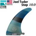 FINSUNLIMITED フィンズアンリミテッド フィン Joel Tuder Step 10.0 [BLUE ACID] ジョエルチューダー シグネイチャーモデル FIN ロングボード用 センターフィン シングルフィン