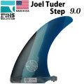 FINSUNLIMITED フィンズアンリミテッド フィン Joel Tuder Step 9.0 [BLUE ACID] ジョエルチューダー シグネイチャーモデル FIN ロングボード用 センターフィン シングルフィン