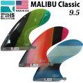 FINSUNLIMITED フィンズアンリミテッド フィン MALIBU Classic 9.5 [アシッド] マリブ クラシック ロングボード用 センターフィン シングルフィン