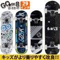 [follows特別価格] GOSK8 ゴースケート スケートボード コンプリート キッズ 29インチ [73.6cm] 子供 組み立て済み スケボー