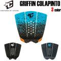 2020 CREATURES クリエイチャー デッキパッド GRIFFIN COLAPINTO グリフィン コラピント  3ピース サーフィン デッキパッチ