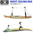 サーフボード ラック OCEAN&EARTH HOIST CEILING RAX 吊り上げ 吊り下げ式 天井 ラック オーシャンドアース SUP ショートボード ロングボード