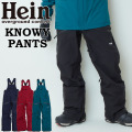 20-21 KNOWY ノーウエイ ウェア PANTS Hein ヘイン [HSNW-31011] パンツ ユニセックス スノーウエア