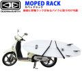 サーフボード キャリア OCEAN&EARTH スクーター バイク用キャリア MOPED RACK オーシャンドアース サーフボード用キャリア ショートボード ファンボード