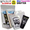 Phix Doctor フィックス ドクター THE DRIFTER Mini Travel Kit 0.5oz DURA REZN(フィックス ドクター デュラ レジン)サーフボードリペア剤 PU&EPS両方OK 紫外線硬化 樹脂 ソーラーレジン サイズ14.7ml