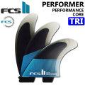 [店内ポイント最大20倍!!] 2020 FCS2 fin エフシーエスツー フィン PERFORMER PC TRI パフォーマー パフォ-マンスコア トライ [XS/S/M/L/XL] 3FIN ショートボード用 サーフボードフィン