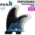 [店内ポイント最大20倍!!] 2020 FCS2 fin エフシーエスツー フィン PERFORMER PC QUAD REAR パフォーマー パフォ-マンスコア クアッドリア [S/M/L] 2FIN ショートボード用 サーフボードフィン