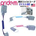 ボディボード用 コイル リーシュコード 2020 プライドエム PRIDE.M 手首用 リスト用 柄付 コイルコード ダブルスイベル仕様 MADE IN USA