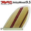 [follows特別価格] Rainbow Fin レインボーフィン Velzy WOOD 9.5 [289] ロングボード センターフィン シングル フィン 1点物の木目シリーズ