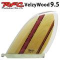 [follows特別価格] Rainbow Fin レインボーフィン Velzy WOOD 9.5 [290] ロングボード センターフィン シングル フィン 1点物の木目シリーズ