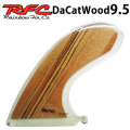 [follows特別価格] Rainbow Fin レインボーフィン Da Cat WOOD 9.5 [292] ロングボード センターフィン シングル フィン 1点物の木目シリーズ
