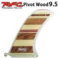 [follows特別価格] Rainbow Fin レインボーフィン Pivot Wood 9.5 [298] ロングボード センターフィン シングル フィン 1点物の木目シリーズ