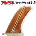 [follows特別価格] Rainbow Fin レインボーフィン Pivot Wood 9.5 [299] ロングボード センターフィン シングル フィン 1点物の木目シリーズ