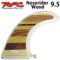 [follows特別価格] Rainbow Fin レインボーフィン Noserider Wood 9.5 [301] ロングボード センターフィン シングル フィン 1点物の木目シリーズ
