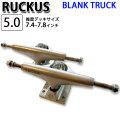 RUCKUS ラッカス トラック BLANK TRUCK 5.0 LOW 126mm [SILVER] 2個1セット スケートボード1台分 スケボー SK8 パーツ SKATE BOARD
