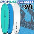 ソフトボード サーフィン ロングボード ストーム ブレード ソフトサーフボード 2020 STORMBLADE 9ft SSR MAXX SURF BOARD [エスエスアールマックス] 9'0 TRI FIN [条件付き送料無料]