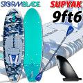 2020 STORM BLADE ストーム ブレード 9.6ft SUPYAK サップヤック 9'6 シングルフィン SINGLE FIN [NAVY CAMO] ソフトボード サーフボード SUP サップ カヤック サップヨガ フィッシング [条件付き送料無料]