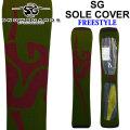 SG SNOWBOARDS エスジースノーボード Sole Cover ソールカバー FREE STYLE FS フリースタイル ハンマーヘッド用 フリーサイズ