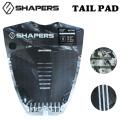 サーフィン デッキパッド SHAPERS シェイパーズ TAIL PAD テールパッド 3ピース