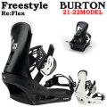 21-22 BURTON バートン ビンディング Freestyle フリースタイル Re:Flex リフレックス メンズ バインディング 日本正規品 2021 2022 送料無料