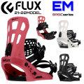 NEWモデル 21-22 FLUX BINDING フラックス ビンディング [EM イーエム] バインディング BASIC series スノーボード 日本正規品 送料無料