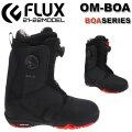 21-22 FLUX フラックス ブーツ OM-BOA オーエム ボア スノーボードブーツ BOOTS 正規品 送料無料