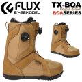 21-22 FLUX フラックス ブーツ TX-BOA Coyote Brown ティーエックス ボア [コヨーテブラウン] スノーボードブーツ BOOTS 正規品 送料無料