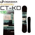 21-22 OGASAKA CT-KD Comfort Turn Kids オガサカ スノーボード キッズ 136cm フリースタイル 板 2021 2022 送料無料