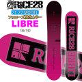 フォローズ限定 21-22 RICE28 LIBRE リブレ レディース 136cm 140cm 高元紫乃 使用モデル スノーボード ライス28 ジブ・グラトリ 板 送料無料 オガサカ製