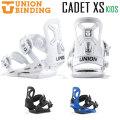 21-22 UNION BINDING ユニオン ビンディング CADET XS キャデット エックスエス バインディング ユース キッズ スノーボード 日本正規品 送料無料