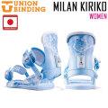 日本限定モデル!21-22 UNION BINDING ユニオン ビンディング MILAN KIRIKO ミラン キリコ バインディング  山口美英 レディース スノーボード 日本正規品 送料無料