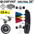 TRITON by Carver トライトン カーバースケートボード コンプリート CXトラック SPECTRAL 30インチ スペクトラル [4] CX4トラック サーフスケート サーフィン トレーニング  日本正規品