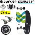 CARVER カーバー スケートボード TRITON トライトン 31インチ SIGNAL [CX4 トラック] コンプリート サーフスケート サーフィン トレーニング [5] 日本正規品