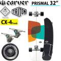 TRITON by Carver トライトン カーバースケートボード コンプリート CXトラック PRISMAL 32インチ プリズマル [6] CX4トラック サーフスケート サーフィン トレーニング  日本正規品