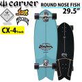 CARVER カーバー スケートボード 29.5インチ LOST ロスト MAYHEM RNF RETRO [CX4 トラック] コンプリート サーフスケート サーフィン トレーニング [26]