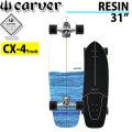 CARVER カーバー スケートボード 31インチ RESIN [CX4 トラック] コンプリート サーフスケート サーフィン トレーニング [36]