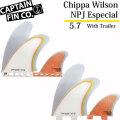 CAPTAIN FIN  キャプテンフィン Chippa Wilson NPJ Twin ESP with Trailer チッパ・ウィルソン 5.7 future FCSフィンプラグ ショートボード用 ツインフィン ツインスタビライザー 3枚セット