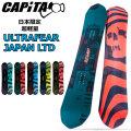 21-22 CAPiTA キャピタ ULTRAFEAR JAPAN LIMITED ウルトラフィア ジャパンリミテッド 日本限定 安永颯 高橋亮大 使用モデル フリーライディング パーク ジブ スノーボード 板 2021-2022 送料無料
