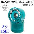 carver カーバー サーフスケート ウィール ECO MAG WHEEL 75mm エコ マグ ウィール [2個1SET] スケートボード