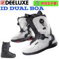 21-22 DEELUXE ディーラックス ブーツ ID DUAL BOA アイディーデュアルボア ノーマルインナー S3 メンズ スノーボード パーク フリースタイル 正規品