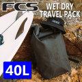 FCS エフシーエス WET DRY TRAVEL PACK ウェットドライトラベルパック 40L 鞄 バッグ バックパック リュック サーフィン マリンスポーツ